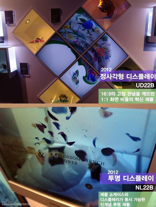 16:9의 고정관념을 깨뜨린 1:1 화면 비율의 혁신 제품 2012년 정사각형 디스플레이 UD22B. 투명 디스플레이 NL22B 제품 쇼케이스와 디스플레이가 동시 가능한 신개념 투명 제품 입니다.