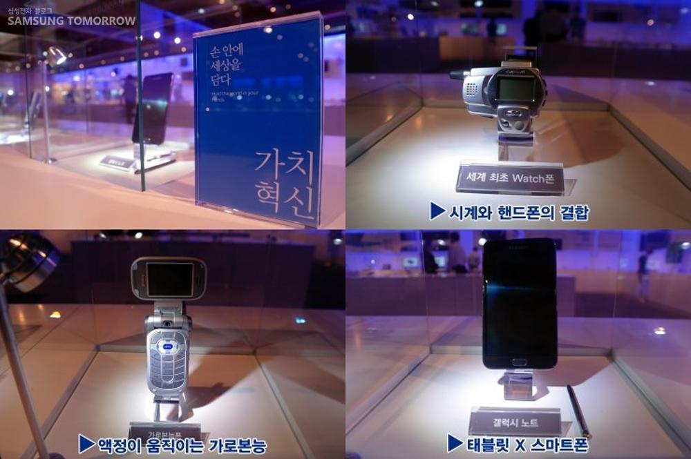 가치 혁신 손 안에 세상을 담다. 특별했던 휴대폰 들입니다. 시계와 핸드폰의 결합, 왓치폰, 액정이 움직이는 가로본능, 태블릿과 스마트폰의 만남 갤럭시 노트 입니다.