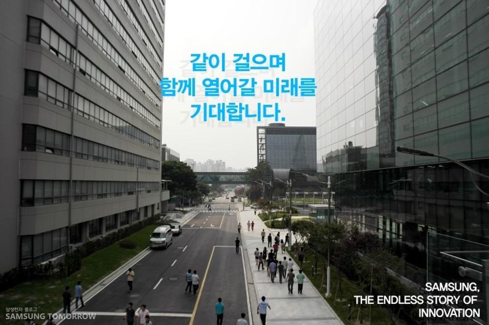 같이 걸으며 함께 열어갈 미래를 기대합니다. 삼성 이노베이션 포럼 2013의 모습입니다.