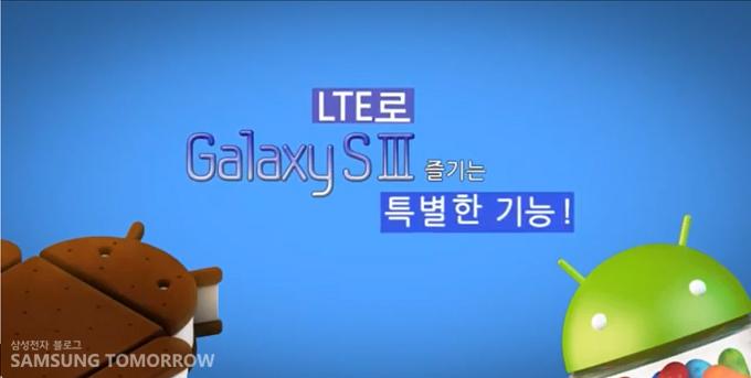 LTE로 갤럭시S3를 즐기는 특별한 기능!
