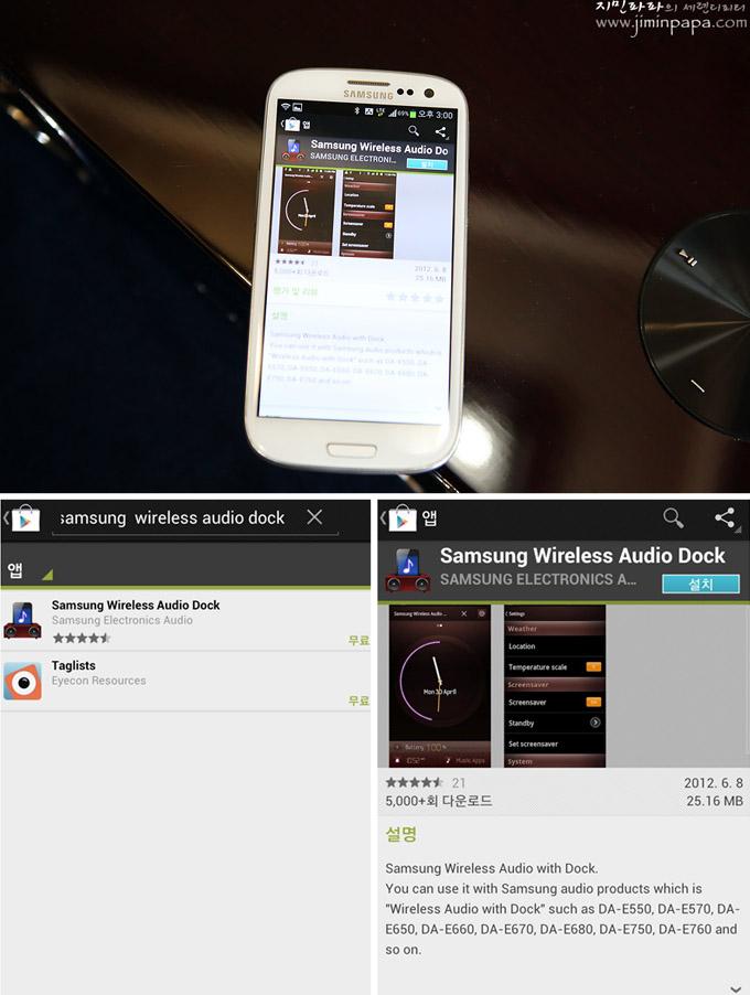 삼성 무선 도킹 오디오 어플리케이션 설치 모습