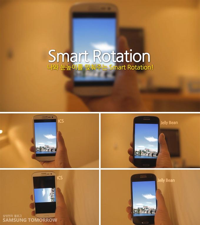 Smart Rotation 나와 눈높이를 맞춰주는 Smart Rotation