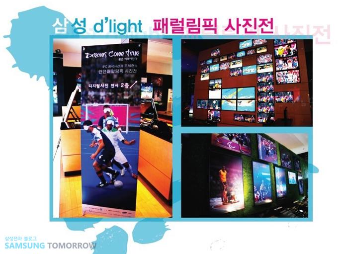 삼성 딜라이트 패럴림픽 사진전