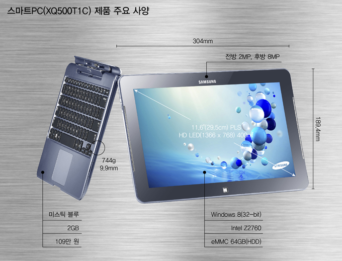 스마트PC 제품 주요 사양 미스틱 블루 2GB, 109만원, 전방 2MP 후방 8MP 윈도우8 32bit, eMMC 64GB HDD