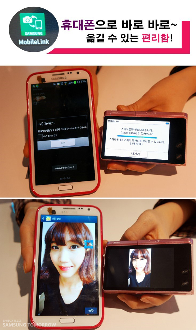 휴대폰으로 바로바로~ 옮길수 있는 편리함!