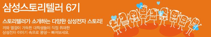 삼성 스토리텔러 6기 스토리텔러가 소개하는 삼성전자 스토리!