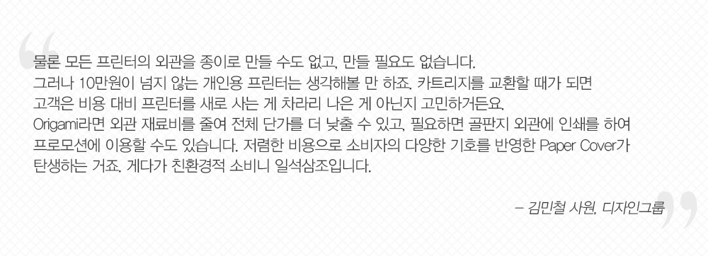 김민철 사원, 디자인그룹
