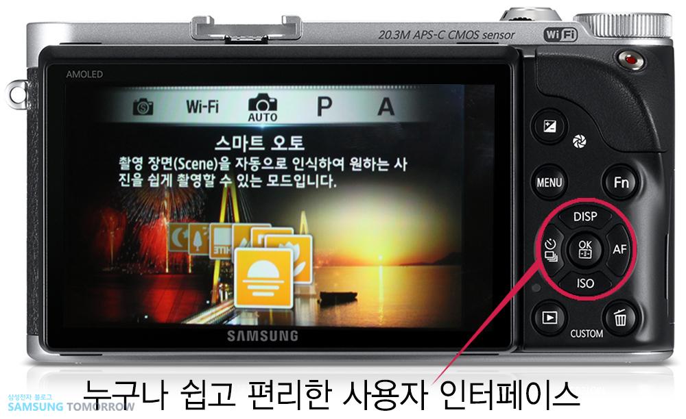 누구나 쉽고 편리한 사용자 인터페이스 삼성스마트카메라 NX300의 액정과 사용 키입니다.