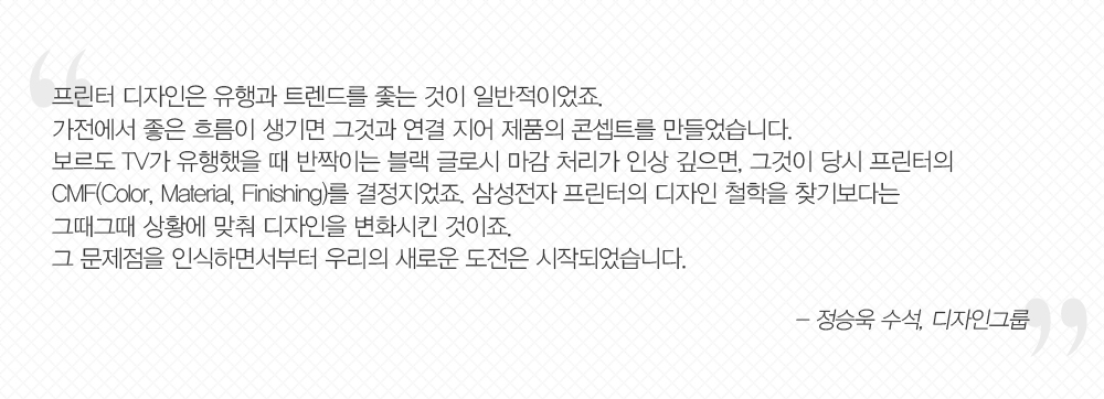정승욱 수석, 디자인그룹