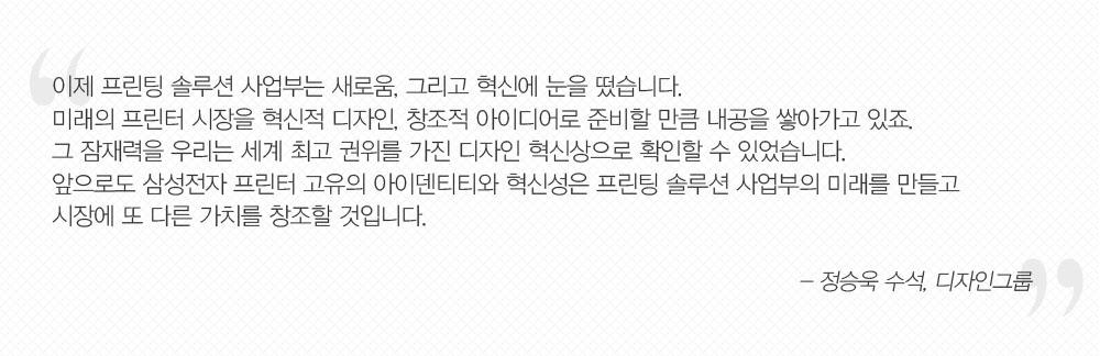 정승욱 수석, 디자인그룹2