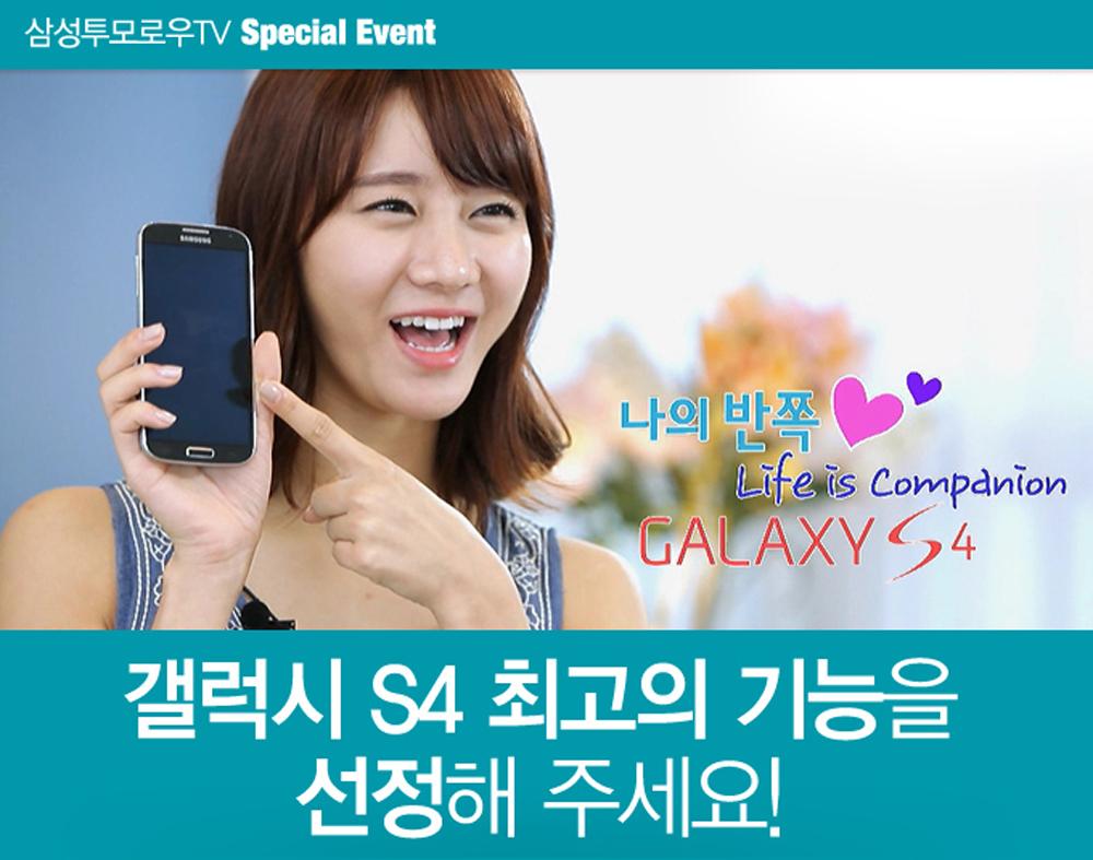 [삼성투모로우TV Special Event] 갤럭시 S4 최고의 기능을 선정해 주세요!
