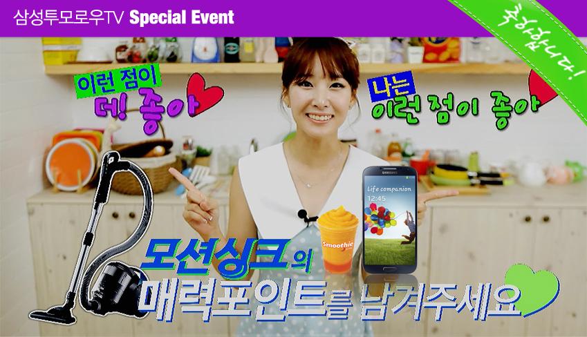 삼성투모로우TV Special Event 모션싱크의 매력 포인트를 남겨주세요