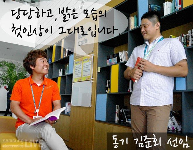 편안희 대리, 김준회 선임입니다.