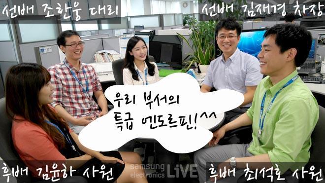 심미소 사원, 조한웅 대리, 김윤하 사원, 최석호 사원, 김재경 차장입니다.