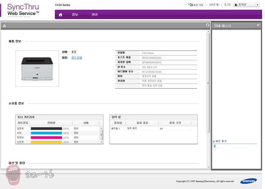 NFC C413W의 환경 설정 인터페이스입니다.
