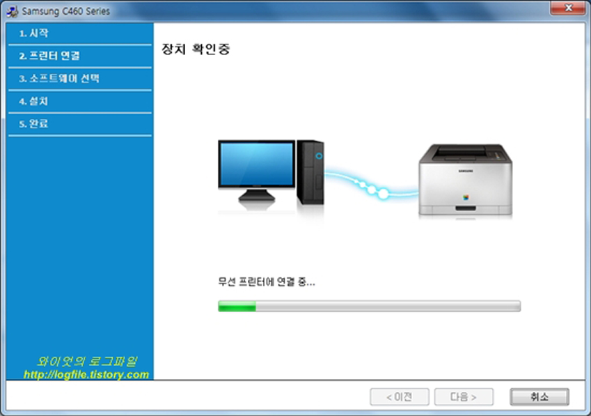 프로그램 설치 화면입니다.