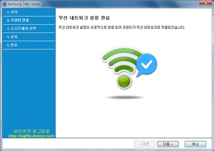 무선 네트워크 설정이 완료되었음을 알려주는 윈도우입니다.