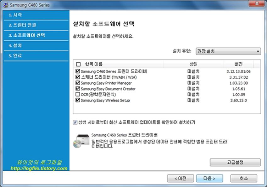 프린터 드라이버 설치 윈도우입니다.