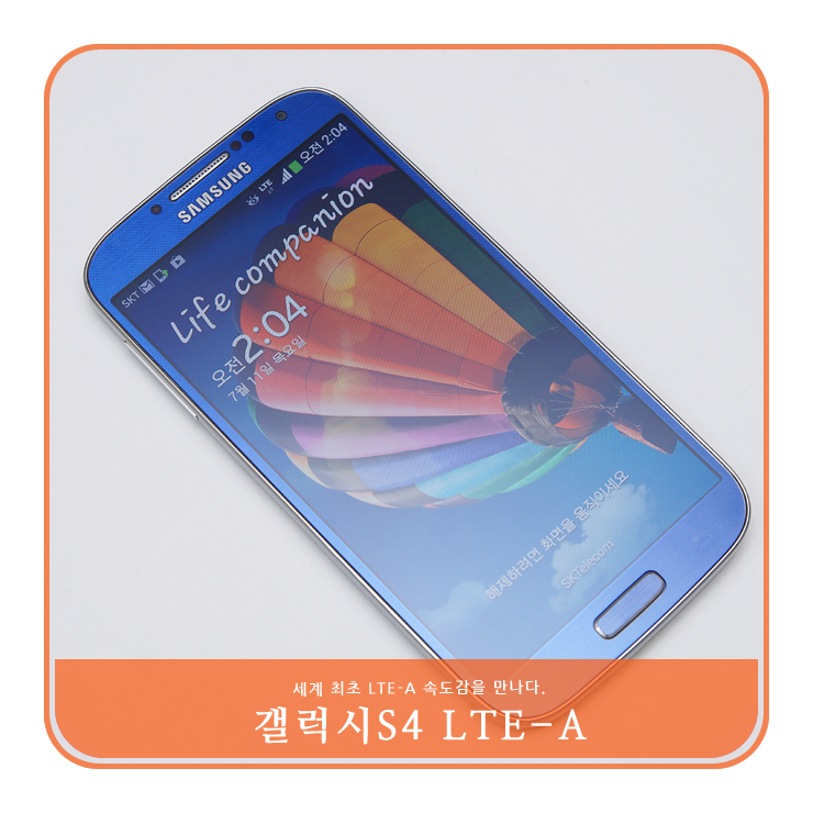 갤럭시S4 LTE-A 후기 [출처] 갤럭시S4 LTE-A 후기 작성자 백코치