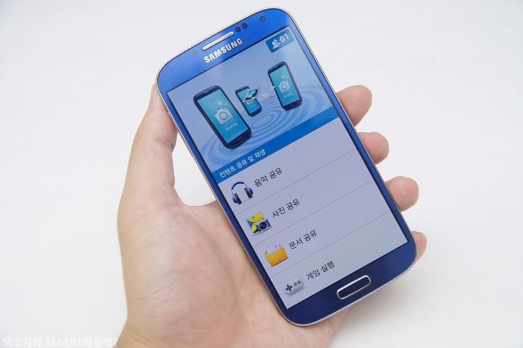 갤럭시 S4 LTE-A의 공유 기능 이미지입니다.