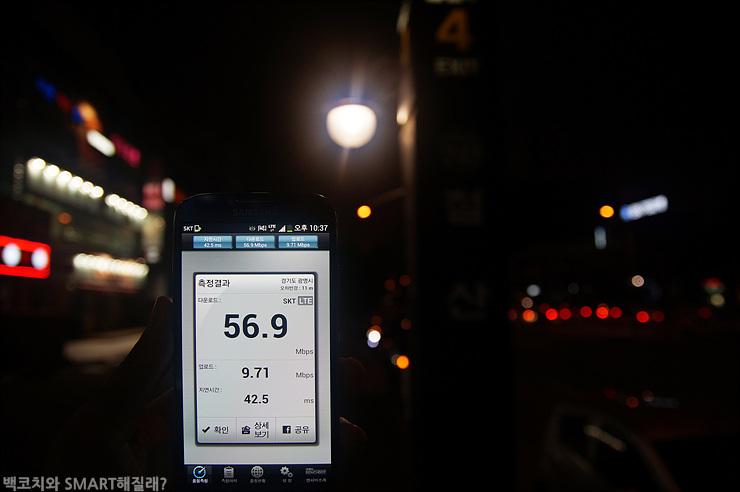 갤럭시 S4 LTE-A의 속도 측정 결과입니다.
