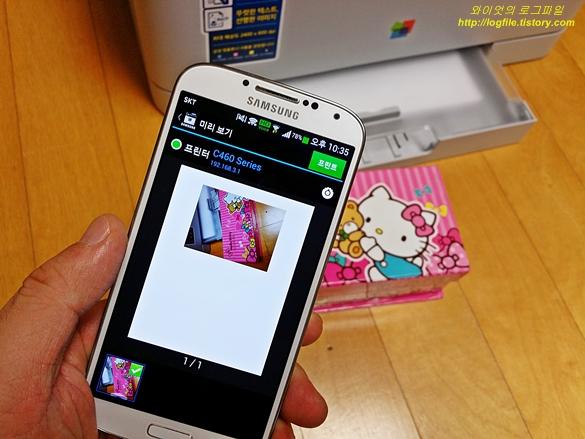 모바일 프린트 앱의 미리보기 화면입니다.