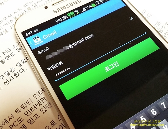모바일 프린트 앱으로 지메일 계정에 접속 중입니다.
