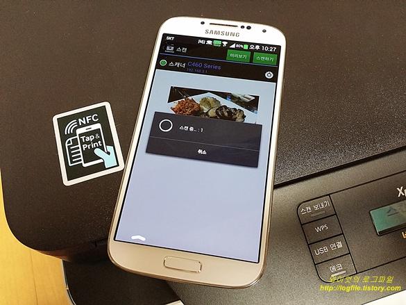 스캔 중인 이미지가 스마트폰에 나타나고 있습니다.