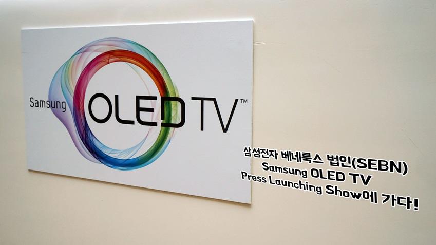 삼성전자 베네룩스 법인(SEBN) Samsung OLED TV Press Launching Show에 가다!