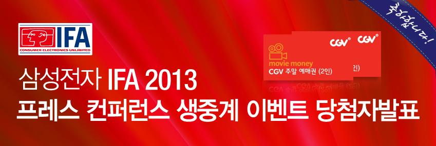 IFA 2013 생중계이벤트당첨자발표_수정최종