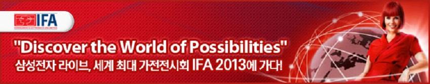 IFA 콘텐츠 헤더 이미지입니다.