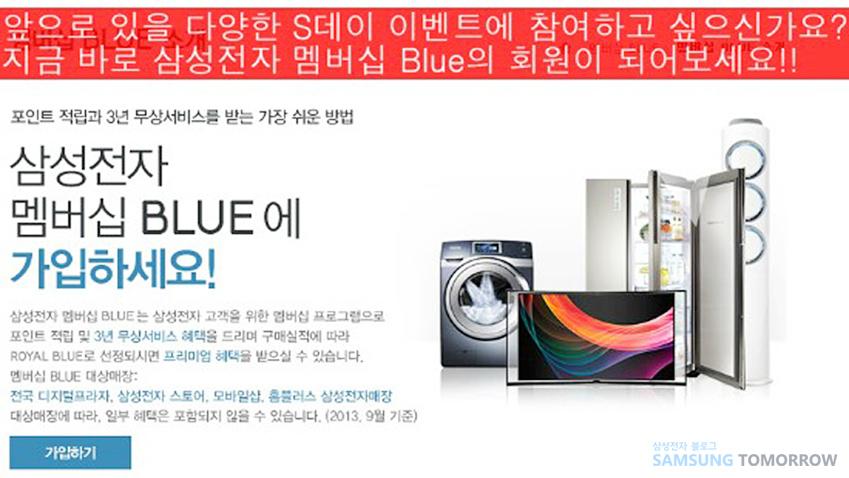 삼성전자 멤버십 블루에 가입하세요! 앞으로 있을 다양한 S데이 이벤트에 참여하고 싶으신가요? 지금바로 삼성전자 Blue의 회원이 되어보세요!