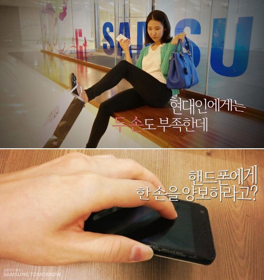 현대인에게는 두 손도 부족한데~ 핸드폰에게 한손을 양보하라고?