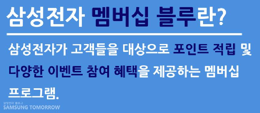 삼성전자 멤버십 블루란? 삼성전자가 고객을 대상으로 포인트 적립 및 다양한 이벤트 참여 혜택을 제공하는 멤버십 프로그램입니다.