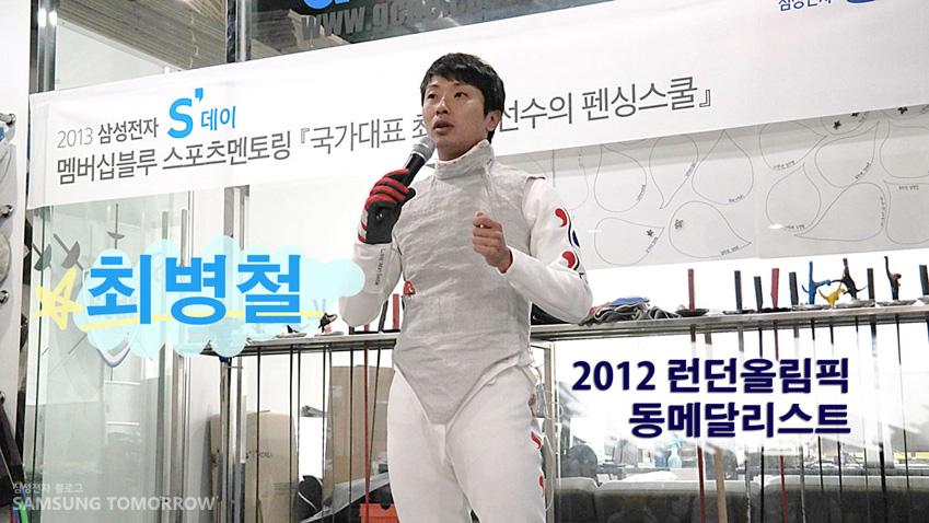 드디어 나타난 최병철 선수입니다. 2012 런던올림픽 동메달 리스트랍니다.