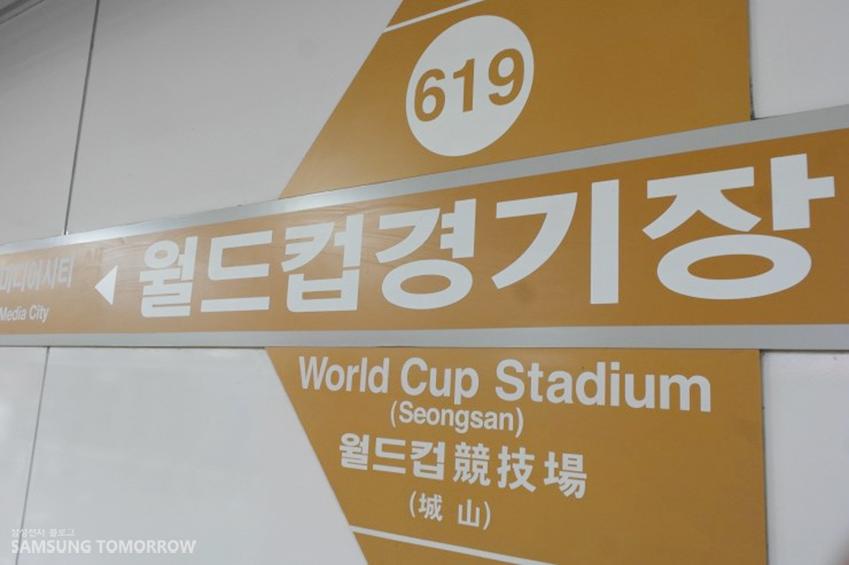 6호선 월드컵경기장입니다.