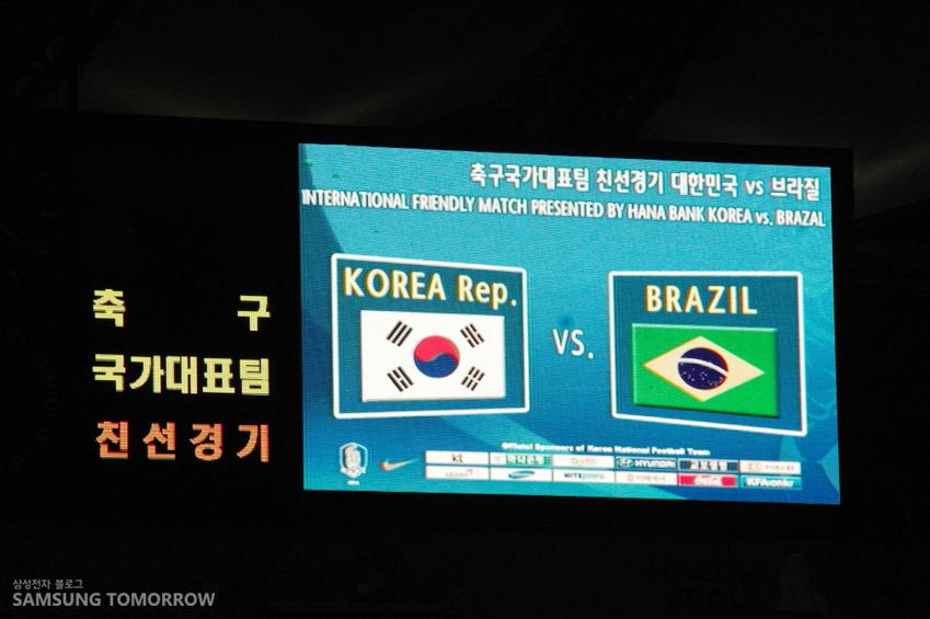 상암월드컵경기장 전광판에 축구 국구대표친선경기 대한민국 대 브라질이라는 문구가 떴습니다.