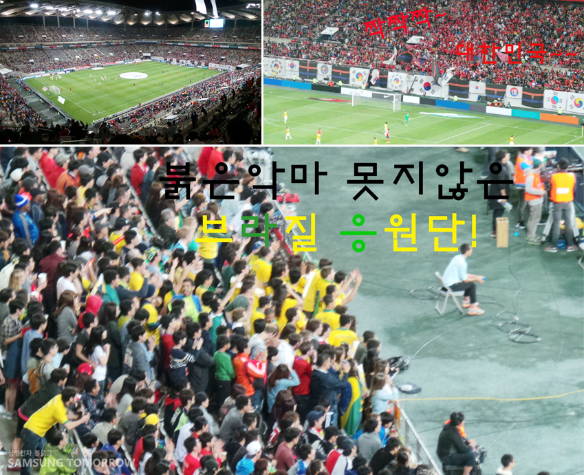 응원석의 풍경입니다. 우리나라 붉은 악마들이 대~한민국 짝짝짝!을 하고 있고 붉은 악마 못지 않은 브라질 응원단이 열심히 응원을 하고 있습니다.