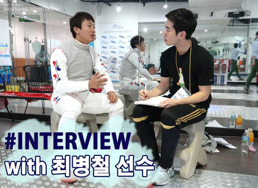 최병철 선수를 인터뷰하는 삼성스토리텔러 입니다.