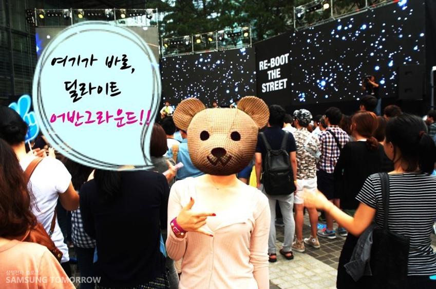 삼성 딜라이트에서 열린 딜라이트 어반그라운드 뮤직 페스티벌에 있는 곰순언니입니다. 여기가 바로, 딜라이트 어반그라운드!