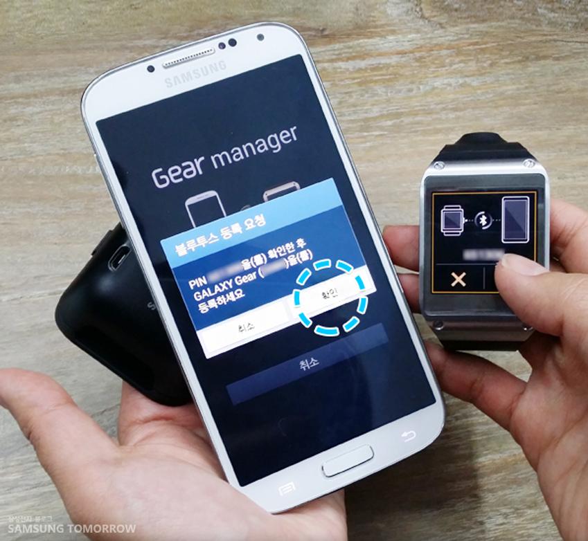 갤럭시 S4와 갤럭시 기어 연동방법입니다.