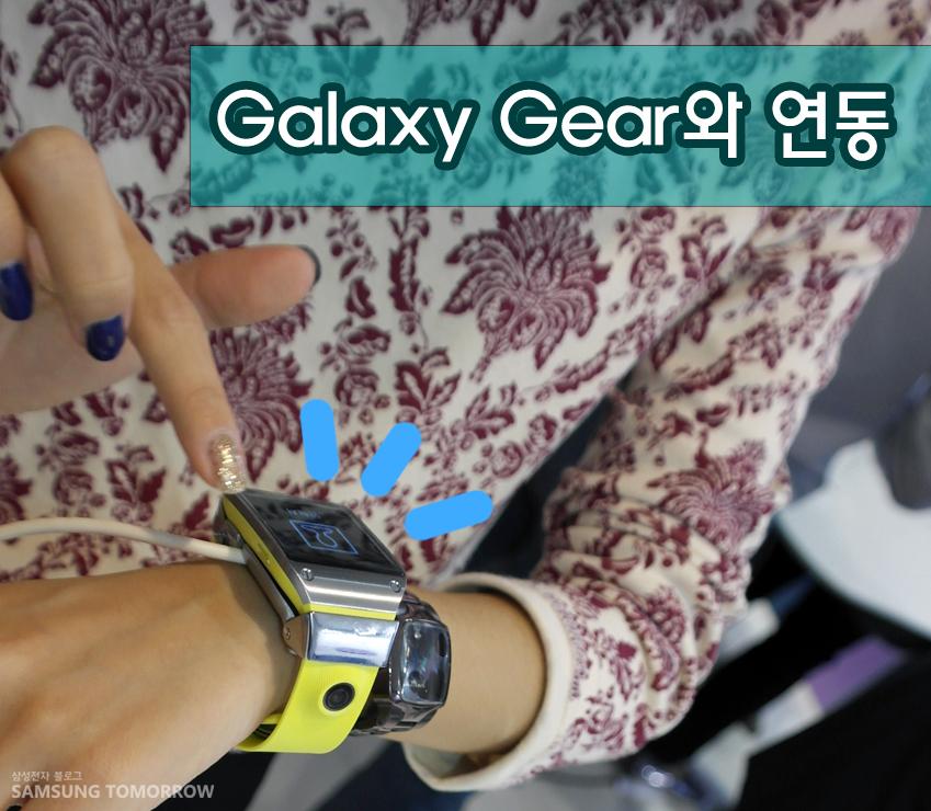 Galaxy Gear와 연동