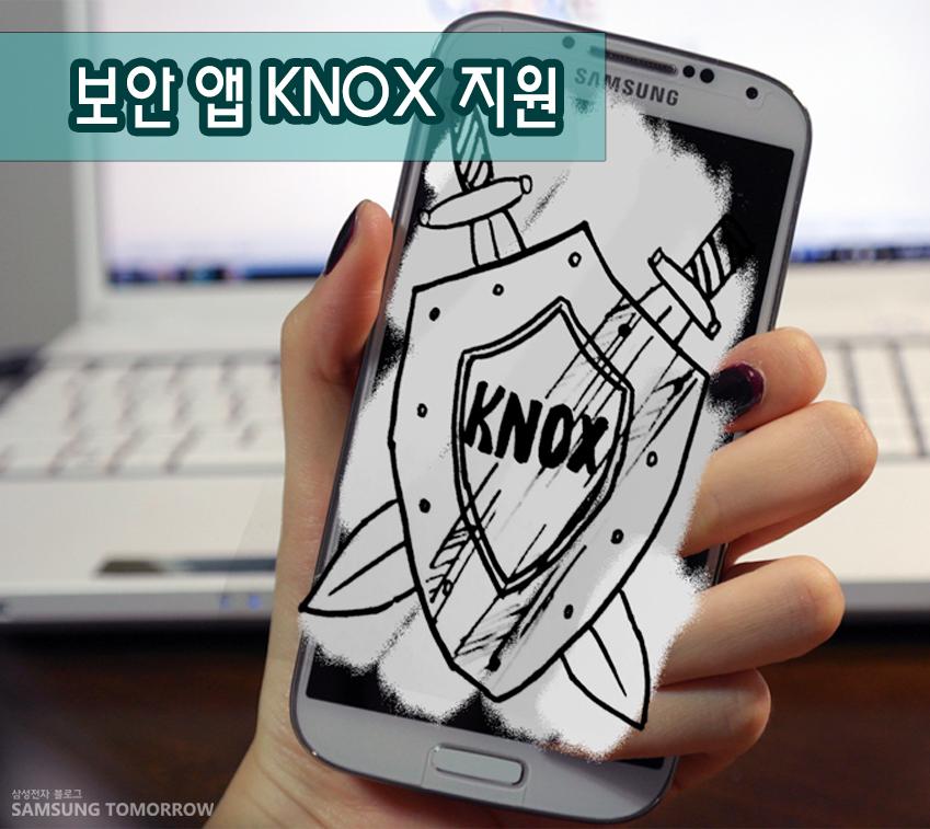 보안 앱 KNOX 지원