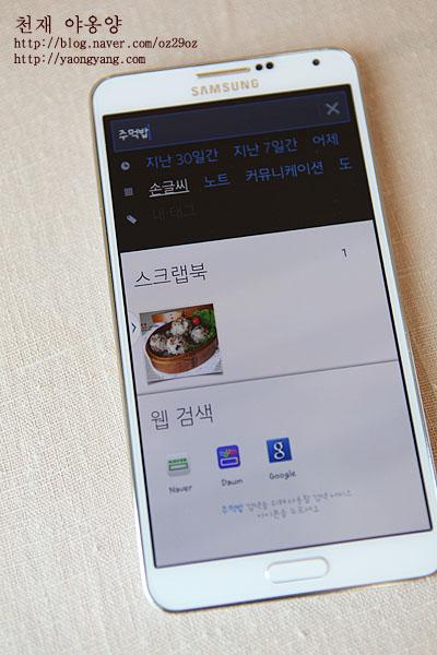 S 파인더를 이용해 스마트폰의 콘텐츠를 검색했습니다.