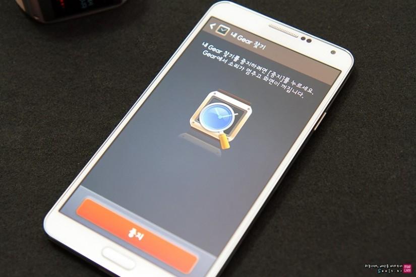 갤럭시노트3에서 '내 Gear 찾기' 기능을 실행한 이미지입니다.