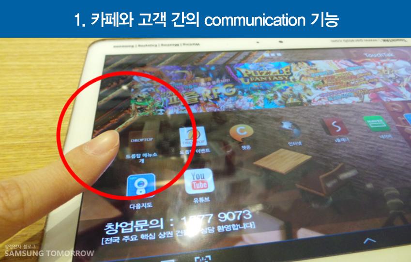 카페와 고객 간의 communication 기능. 카페에 설치된 노트 10.1의 버튼을 누르고 있습니다.