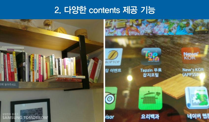 다양한 contents 제공 기능 카페에 있는 도서 이미지와 노트 10.1에 콘텐츠 어플을 보여주고 있습니다.