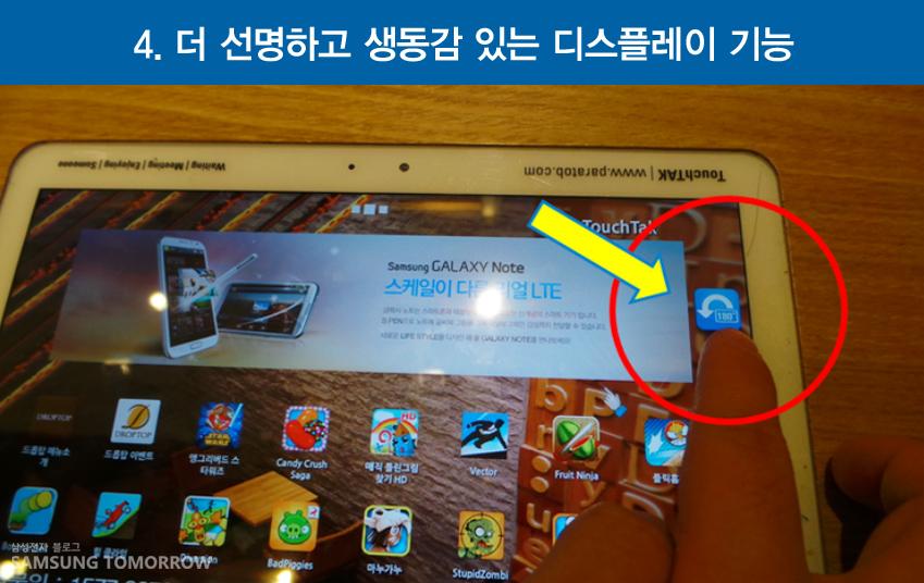4. 더 선명하고 생동감 있는 디스플레이 기능. 노트 10.1 한쪽에 방향 전환 버튼이 놓여있고, 손가락으로 이를 누르고 있습니다.