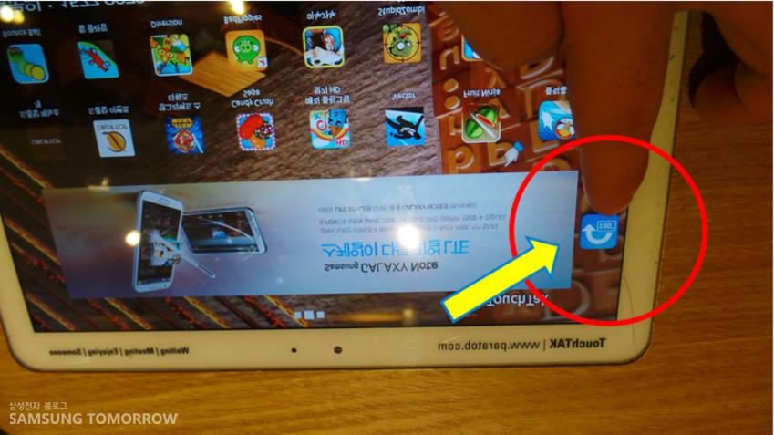 노트10.1에 있는 방향 전환 버튼을 누르자 화면이 180도로 전환된 모습입니다.
