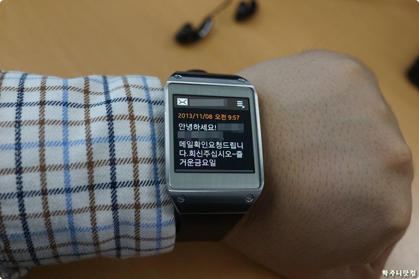갤럭시 기어로 메시지를 확인할 수 있습니다.